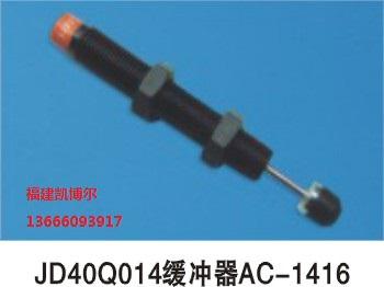 缓冲器AC-1416